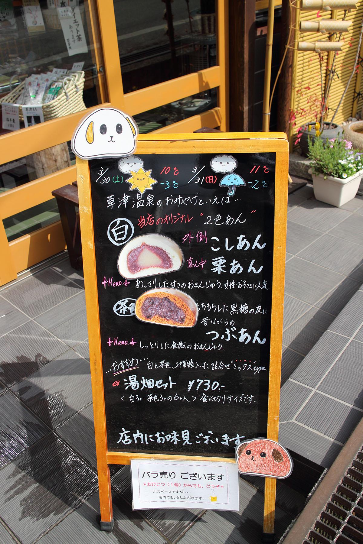 20130330_kusatsu8
