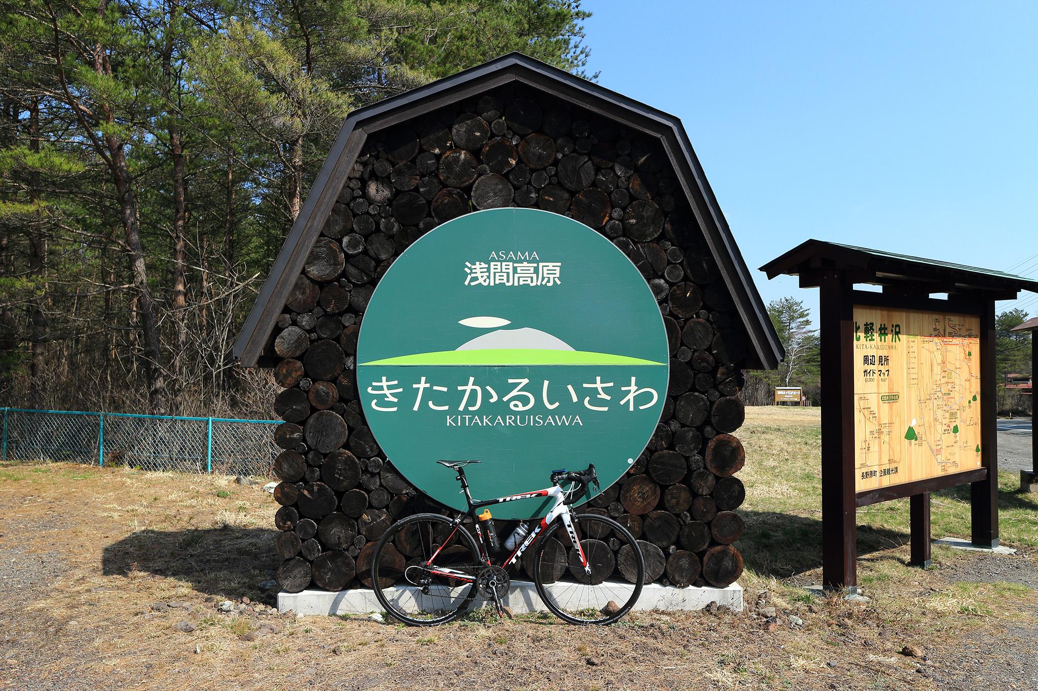 20150425_karuizawa3_2048